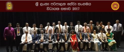 SASA 2017 Executive Committee